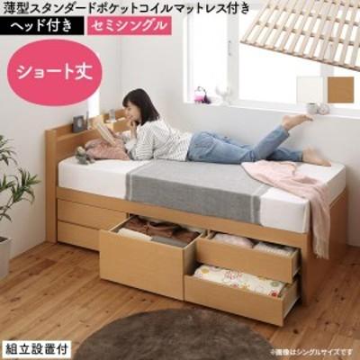 組立設置付 日本製 大容量コンパクトすのこチェスト収納ベッド Shocoto ショコット 薄型スタンダードポケットコイル