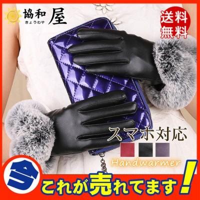 送料無料 手袋 レディース メンズ スマホ対応 スマホ手袋 レザー フェイクレザー ラビット ファー おしゃれ 防寒グローブ ふわふわ 暖かい
