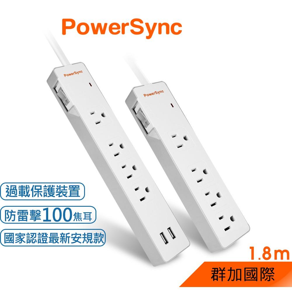 群加 PowerSync USB+1開4插防雷擊延長線/1.2m/1.8m