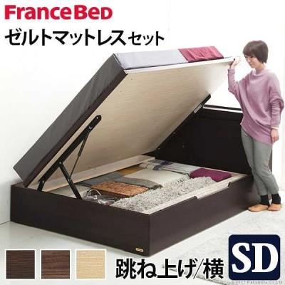 フランスベッド ベッド セミダブル マットレス付き 収納 跳ね上げ 横開き コンセント 日本製 ゼルト スプリング マットレス グラディス