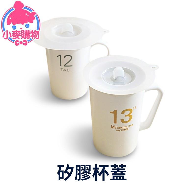 矽膠杯蓋【小麥購物】24H出貨台灣現貨【G111】茶杯蓋 水杯蓋 馬克杯蓋 杯蓋 碗蓋 矽膠硅膠防塵環保耐用好清洗廚房