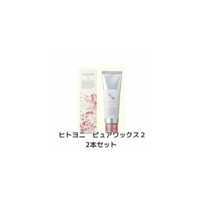 DEMI HITOYONI ヒトヨニ ピュアワックス2 80g2本セット デミ スタイリングシリーズ Night & Day item 送料無料