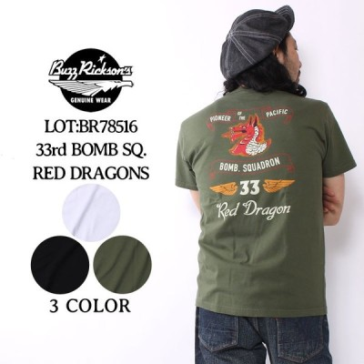 バズリクソンズ Tシャツ BR78516 BUZZ RICKSON'S 東洋エンタープライズ S/S T-SHIRT 33rd BOMB SQ. RED DRAGONS 半袖 カットソー アメカジ ミリタリー メンズ