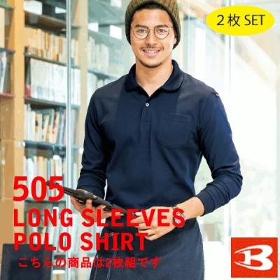 バートル BURTLE 年間用 長袖ポロシャツ(二枚組) 505 SS〜3Lサイズ ユニセックス 作業服 作業着 鹿の子