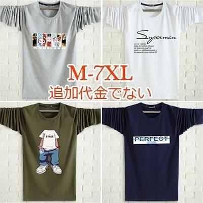 メンズ 長袖 Tシャツ 大きいサイズ  M-7XL 45kg-140kg メンズTシャツ 追加代金でない