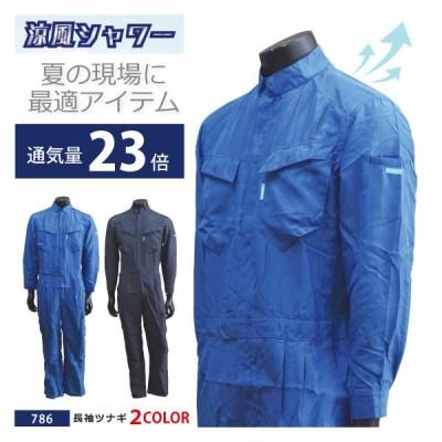 ツナギ 作業服 春夏 メンズ M-3Lサイズ CO-COS/コーコス信岡 786 涼風シャワー長袖ツナギ メッシュ お買い得 在庫限り