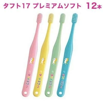 歯ブラシ オーラルケア 子供歯ブラシ (1歳から7歳) 12本 タフト17  プレミアムソフト(PS) 乳児用歯ブラシ  こども 子ども 歯ブラシ …