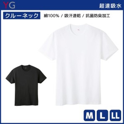 YG ワイジー 超吸収コットン クルーネックTシャツ 半袖丸首 グンゼ GUNZE |大きいサイズ 半袖 肌着 男性下着 メンズインナー 紳士 アンダ