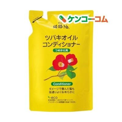 純椿油 ツバキオイル コンディショナー つめかえ ( 380ml )/ ツバキオイル(黒ばら本舗)