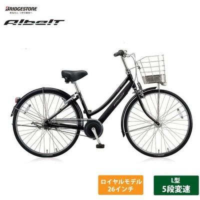 アルベルトロイヤルファイブL(AR65S1) 26/5段変速 ALBELT 2021モデル/ ブリヂストン買物・通学自転車  送料プランA 23区送料2700円( 注文後修正)