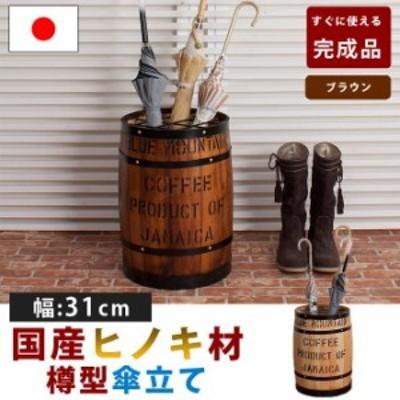 傘立て 木製 ひのき 日本製 直径31cm 高さ43.5cm おしゃれ スチール枠 仕切り付き 完成品 ブラウン