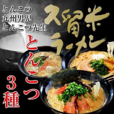 とんこつラーメン3種 食べ比べセット(8人前) 博多風あっさり(とんこつ)、久留米風醤油豚骨(九州男児)、ピリ辛(とんこつ先生) [乾麺 スープ ギフ