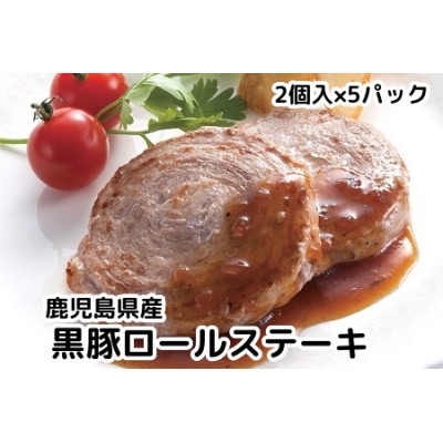 080-10 鹿児島県産黒豚ロールステーキ10個