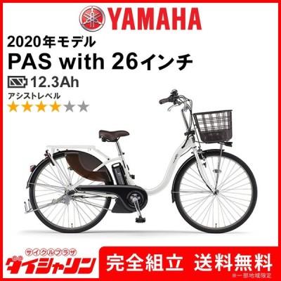 電動自転車 ヤマハ Pas With 26 パス ウィズ 26インチ 2020年 PA26CGWL0J ピュアパールホワイト 自転車