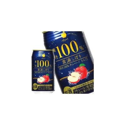 素滴しぼり 果汁100% チューハイりんご 350ml缶×24本 賞味期限:3ヶ月以上  送料無料 【10月1日出荷開始】