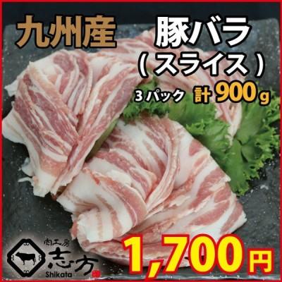 九州産 豚バラスライス 計900g(300g×3パック) 豚肉 国産 国内産