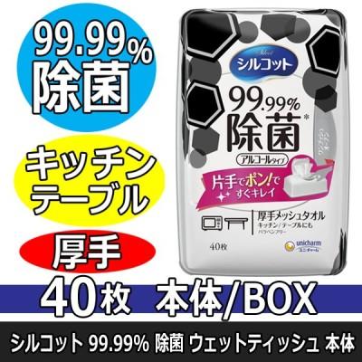 シルコット 99.99% 除菌 ウェットティッシュ アルコールタイプ 40枚 本体 ボックスタイプ 厚手メッシュタオル キッチン&テーブル 日本製 衛生/ユニ・チャーム