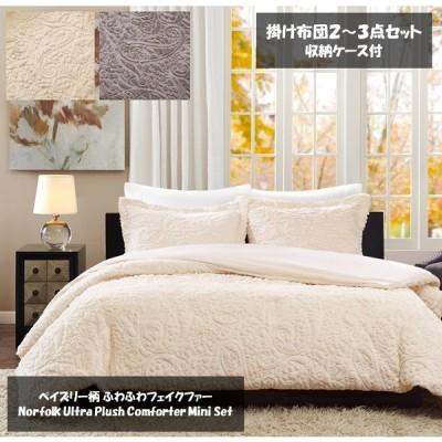 マディソンパーク Madison Park ベッド ベッドリネン bed linen ベッドカバー 掛け布団 2点セット ペイズリー柄 フェイクファー - ツインサイズ