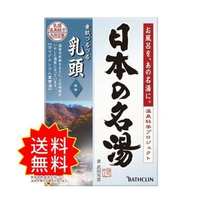 日本の名湯 乳頭 バスクリン 入浴剤 通常送料無料