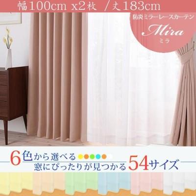 ミラーレースカーテン 2枚組 幅100 × 183 6色 × 54サイズから選べる 防炎 プライバシー