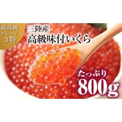 RT1361 【令和2年産】希少な三陸産秋鮭の味付いくら800g(200g×2パック×2個)【年末限定】