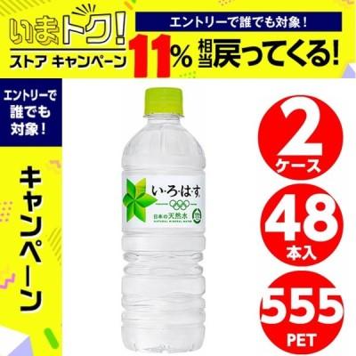 いろはす天然水 555ml ペットボトル 24本入×2ケース 48本 送料無料 お水 ミネラルウォーター コカコーラ Coca Cola メーカー発送 代引OK