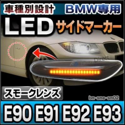 ll-bm-sme-sm02 スモークレンズ 3シリーズ E90 E91 E92 E93(前期後期) LEDサイドマーカー ウインカーランプ BMW (カスタム パーツ 車 LED