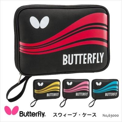 卓球 ラケットケース Butterfly 63000 スウィーブ・ケース バタフライ卓球ラケットケース 卓球用品  小物 ケース ナイロン 卓球