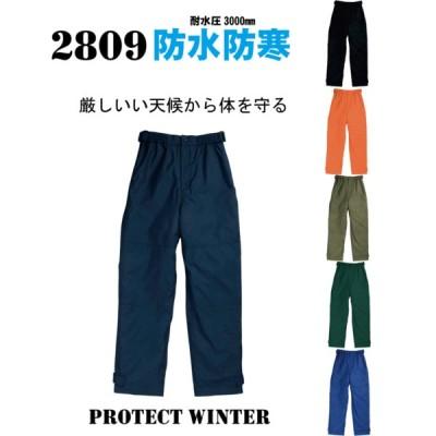 桑和 SOWA 2809防水防寒パンツ 防水防寒パンツ