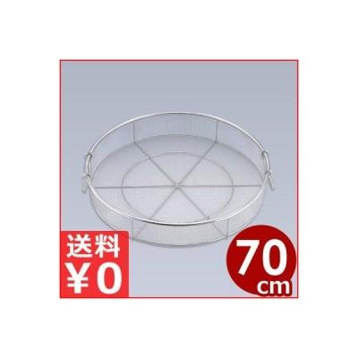 給食用手付蒸しかご 70cm 18-8ステンレス製 業務用 蒸し器 網 ザル 水切り 大量生産