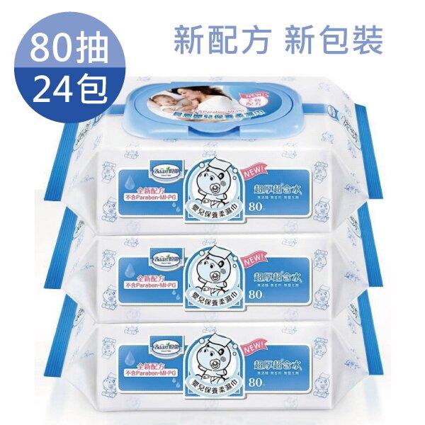 貝恩 超純水80片裝嬰兒保養柔濕巾(3入裝)x8串