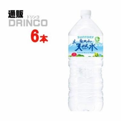奥大山 の天然水 2L ペットボトル 6 本 [ 6 本 * 1 ケース ] サントリー 【送料無料 北海道・沖縄・東北別途加算】