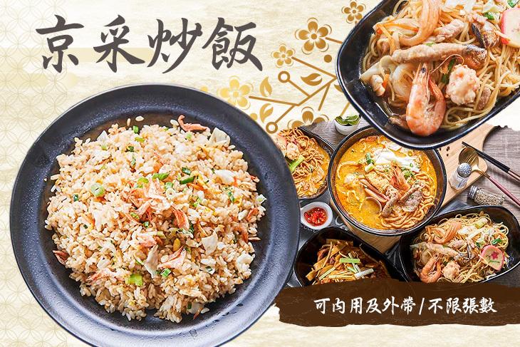 【高雄】京采炒飯 #GOMAJI吃喝玩樂券#電子票券#中式
