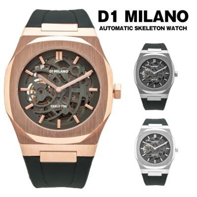 D1 MILANO D1ミラノ 腕時計 メンズ 自動巻き 機械式 スケルトン ステンレス 防水 ラバー オートマティック