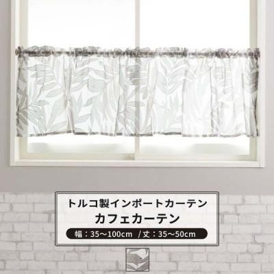 カフェカーテン サイズオーダー 幅35〜100cm  丈35〜50cm 【YH825】 バレント 1枚 OKC5