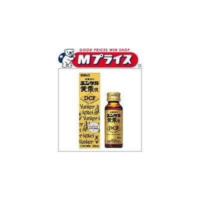【第2類医薬品】【佐藤製薬】ユンケル黄帝液DCF 30ml ※ノンカフェイン