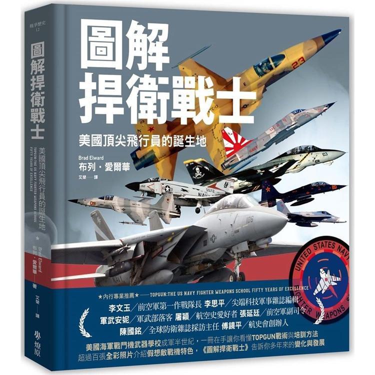 圖解捍衛戰士:美國頂尖飛行員的誕生地
