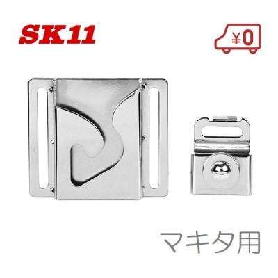 SK11 インパクトフック マキタ用 インパクトドライバー用ホルダー SISH-M 電動 充電 工具差し 腰袋