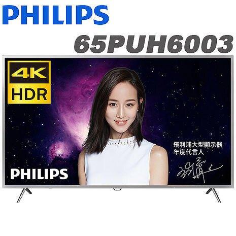 免運費+基本安裝 PHILIPS 飛利浦 65吋4K HDR IPS連網液晶 電視/顯示器+視訊盒 65PUH6003