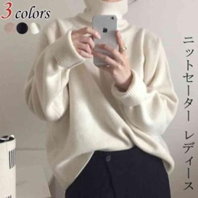 ニットセーター レディース ニット トップス 女性 上品 ハイネック ニット セーター ゆるシルエット3色 ニットカットソー 春