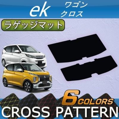 三菱 新型 ekワゴン ekクロス 30系 ラゲッジマット (クロス)