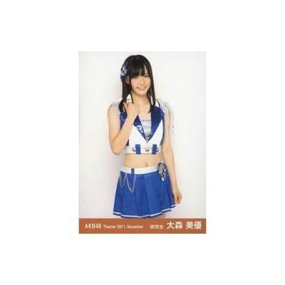 中古生写真(AKB48・SKE48) 大森美優/膝上/劇場トレーディング生写真セット2011.November