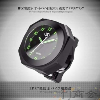 IPX7級 防水 バイク用 時計 ブラック オートバイ 自転車 用 アナログ 時計 夜光 クロック カスタム BAIANA-BK