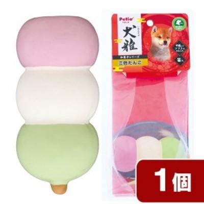 ペティオ 犬雅 和菓子ラテックス 三色だんご