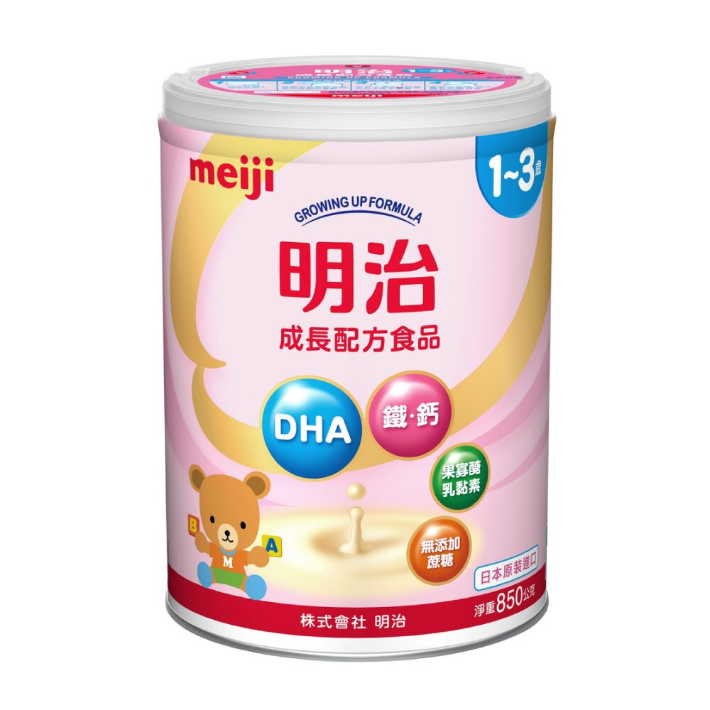 (新包裝) MEIJI明治 金選 成長配方奶粉 1-3歲 850gX8罐 (日本原裝進口 升級配方) 專品藥局【2017862】《樂天網銀結帳10%回饋》