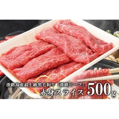 at04032 【淡路ビーフ】赤身スライス 500g
