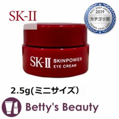 エスケーツー(SK-II/SK2) スキンパワー アイ クリーム  2.5g(ミニサイズ)【P】アイケア SKII