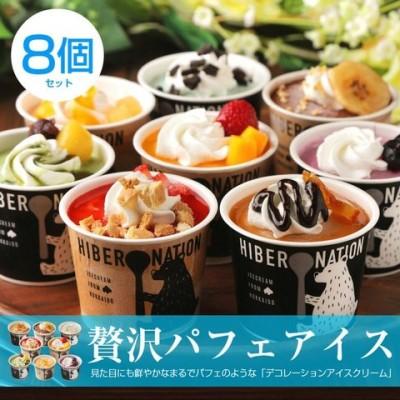 【造花・カード付き】北海道デコレーションアイスクリーム8個セット【S02】【S】