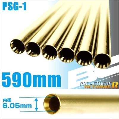 BCブライトバレル 590mm PSG-1電動ガンカスタムパーツ ライラクス Laylax 4571443131225