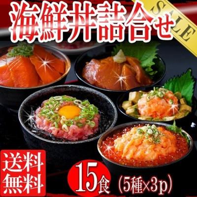 プレミアム 丼ぶり 海鮮丼 マグロ漬け+サーモン+ネギトロ+トロサーモン+イカサーモン各3P 計15食